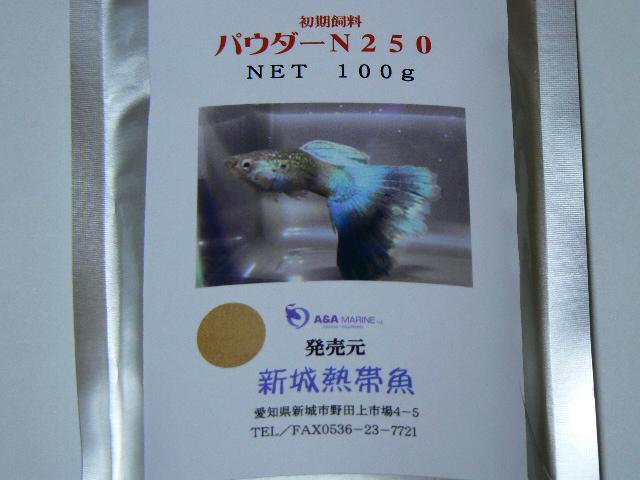 パウダーN250  100g