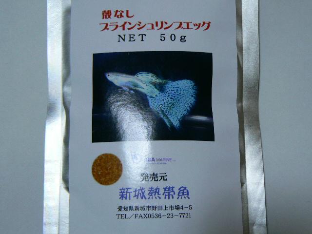 殻無しブラインシュリンプエッグ 50g